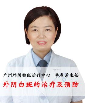 广州银翔医院李春芳主任:外阴白斑的治疗与预防