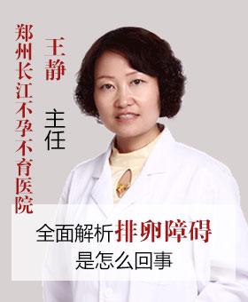 郑州长江不孕不育医院王静主任:排卵障碍是怎么回事