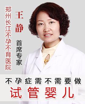 长江不孕不育专家王静告诉你不孕症需不需要做试管婴儿