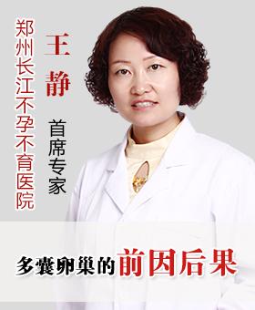 郑州长江不孕不育医院王静主任:多囊卵巢的前因后果