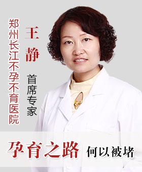 长江医院王静主任为你揭秘:孕育之路何以被堵