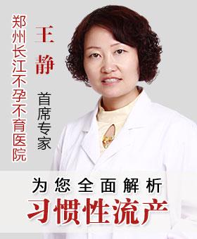 郑州长江不孕不育专家王静:为您全面解析习惯性流产