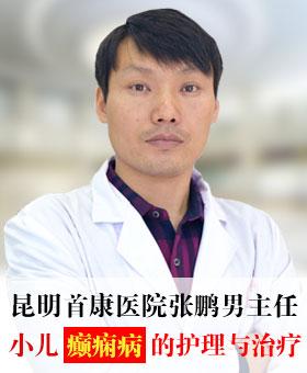 昆明寿康癫痫病医院张朋男主任:小儿癫痫病的护理与治疗