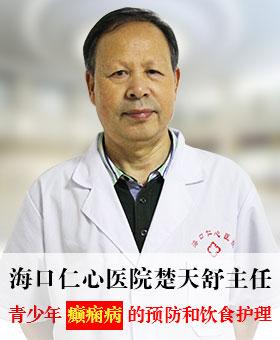海口仁心医院楚天舒主任:青少年癫痫病的预防和饮食护理