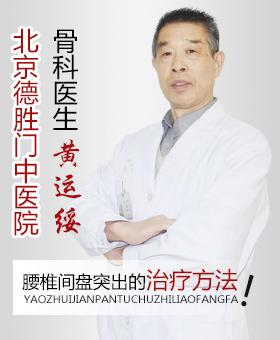 德胜门中医院黄运绥讲解:腰椎间盘突出的治疗方法