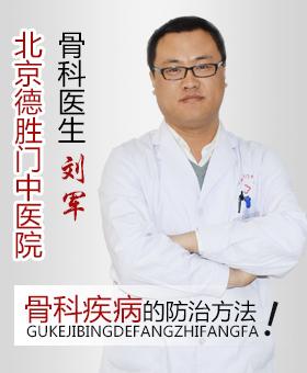 德胜门中医院刘军介绍:骨科疾病的防治方法