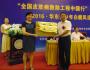 上海华肤医院被授予全国皮肤病救助工程指定单位