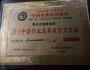 """黄石市爱康医院荣获 """"2016中国行业最具诚信力企业""""奖"""