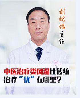 """刘蛇福:中医治疗类风湿,比传统治疗""""优""""在哪里"""