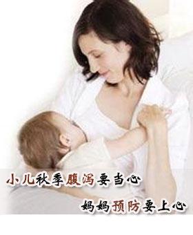 小儿秋季腹泻要当心 妈妈预防要上心