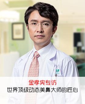 金孝宪专访|世界顶级动态美鼻大师的匠心