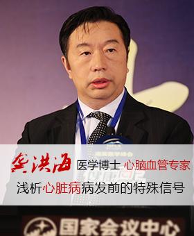 龚洪海博士:浅析心脏病病发前的特殊信号