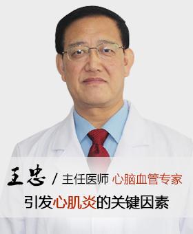 王忠主任解答:引发心肌炎的关键因素