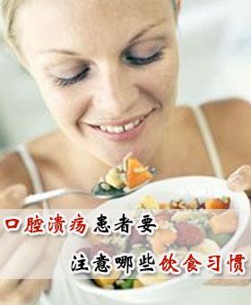 口腔溃疡患者要注意哪些饮食习惯
