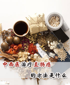 中西医治疗直肠癌的方法是什么