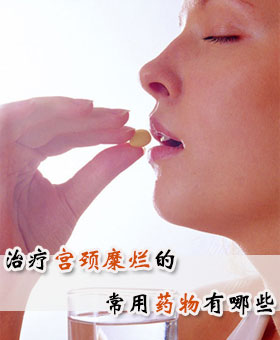 治疗宫颈糜烂的常用药物有哪些