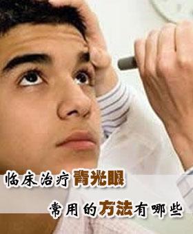 临床治疗青光眼常用的方法有哪些