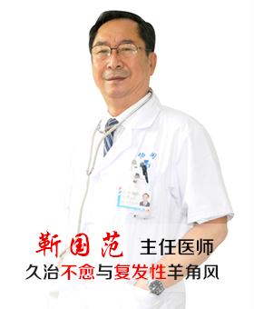 靳国范主任医师:久治不愈与复发性羊角风