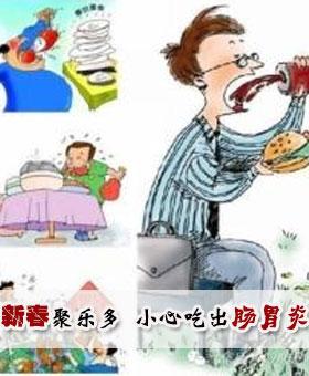 新春聚乐多 小心吃出肠胃炎