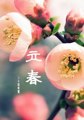 """立春养阳 收好三大""""法宝"""""""