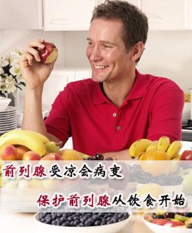 前列腺病受凉会病变 保护前列腺从饮食开始