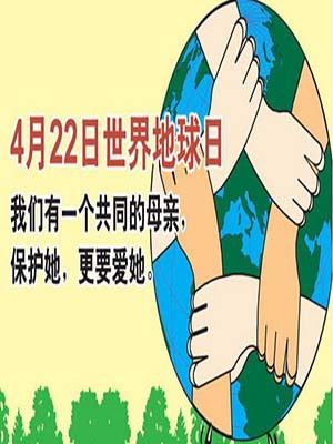 世界地球日 爱护地球人人有责