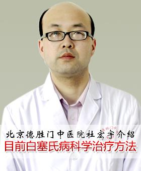 北京德胜门中医院杜宏宇介绍目前白塞氏病科学治疗方法