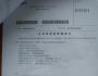 """上海真美妇科医院""""一种阴道提拉装置""""喜获国家专利"""