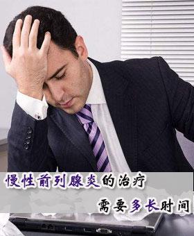 慢性前列腺炎的治疗需要多长时间