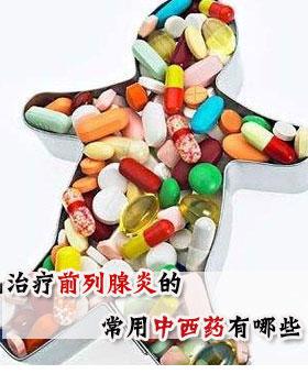 治疗前列腺炎的常用中西药有哪些