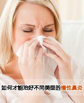 如何才能治好不同类型的慢性鼻炎