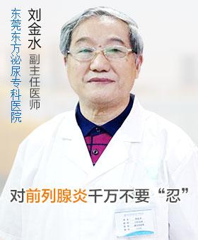 """东莞东方泌尿专科刘金水主任:对前列腺炎千万不要""""忍"""""""