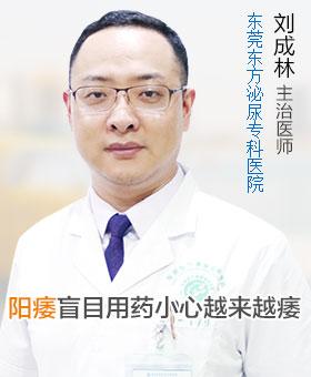 东莞东方泌尿专科医院刘成林:阳痿盲目用药小心越来越痿