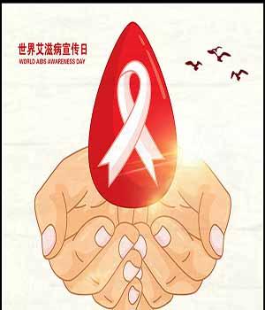 世界艾滋病日:30周年晚会举行