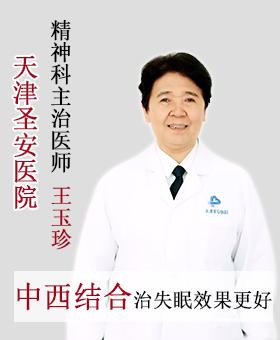 天津圣安医院王玉珍主任指出:中西结合治失眠效果更好