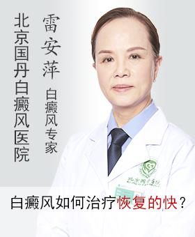 北京国丹白癜风医院雷安萍讲解:白癜风如何治疗恢复的快