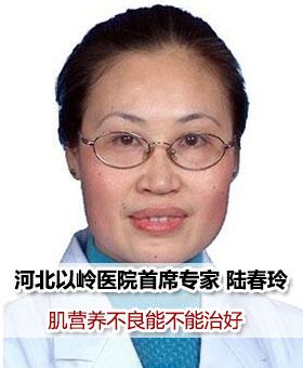 河北以岭医院首席专家陆春玲谈:肌营养不良能不能治好