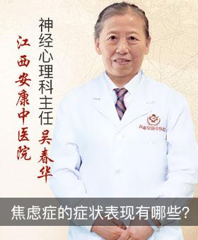江西安康中医院主任吴春华:焦虑了的症状表现有哪些?