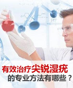 雷文峰介绍治疗尖锐湿疣的专业方法
