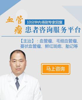 上海虹桥医院熊志超主任专访:患者应该怎样处理胎记