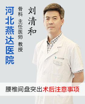 河北燕达医院骨科刘清和教授:腰椎间盘突出术后注意事项