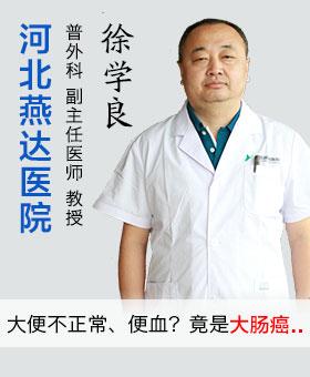 燕达医院普外科徐学良主任谈:大便不正常便血 竟是大肠癌