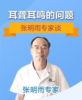 张明雨专家谈老年人耳聋耳鸣的问题