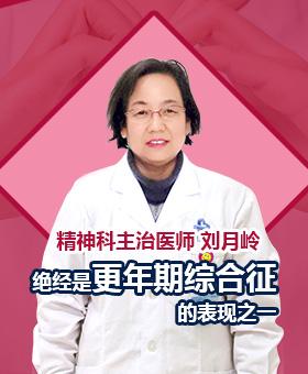 天津圣安医院刘月岭:绝经是更年期综合征的表现之一