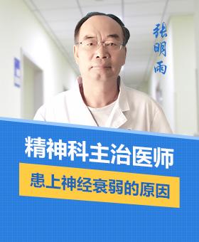 天津圣安医院的张明雨专家:患上神经衰弱的原因