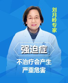 天津圣安主治医师刘月玲:强迫症不治疗会产生严重危害