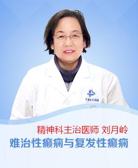 刘月岭主治医师:难治性癫痫与复发性癫痫