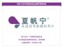 夏帆宁获国家药品监督管理局批准用治疗1-6型慢性丙型肝炎