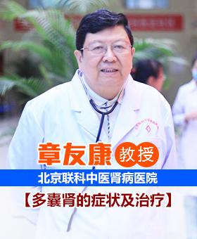 北京联科中医肾病医院章友康教授谈多囊肾的症状及治疗