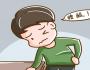 肾阳不足的症状有哪些呢?